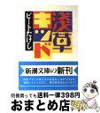 【中古】 浅草キッド / ビートたけし / 新潮社 [文庫]【宅配便出荷】