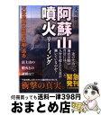 もったいない本舗 おまとめ店で買える「【中古】 阿蘇山噴火リーディング 天変地異の霊的真相に迫る / 大川 隆法 / 幸福の科学出版 [単行本]【宅配便出荷】」の画像です。価格は300円になります。