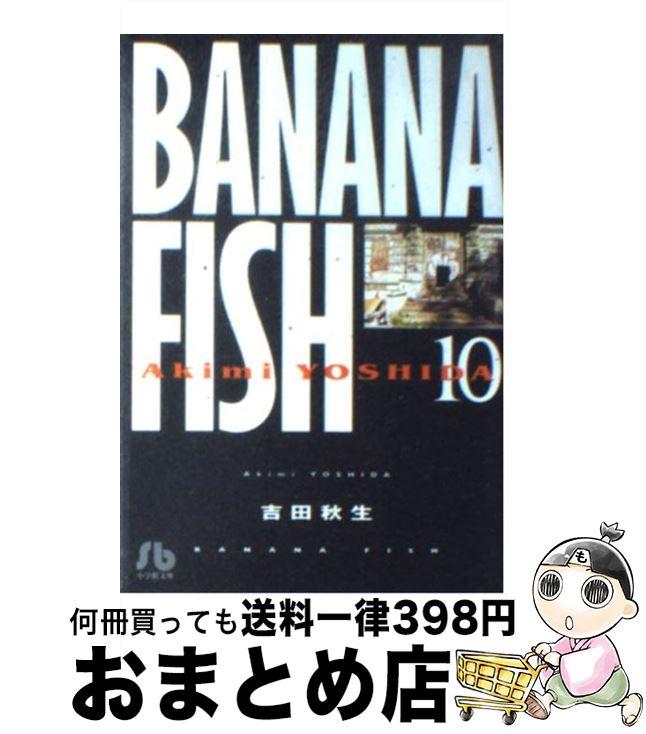 文庫, 小学館文庫  BANANA FISH 10