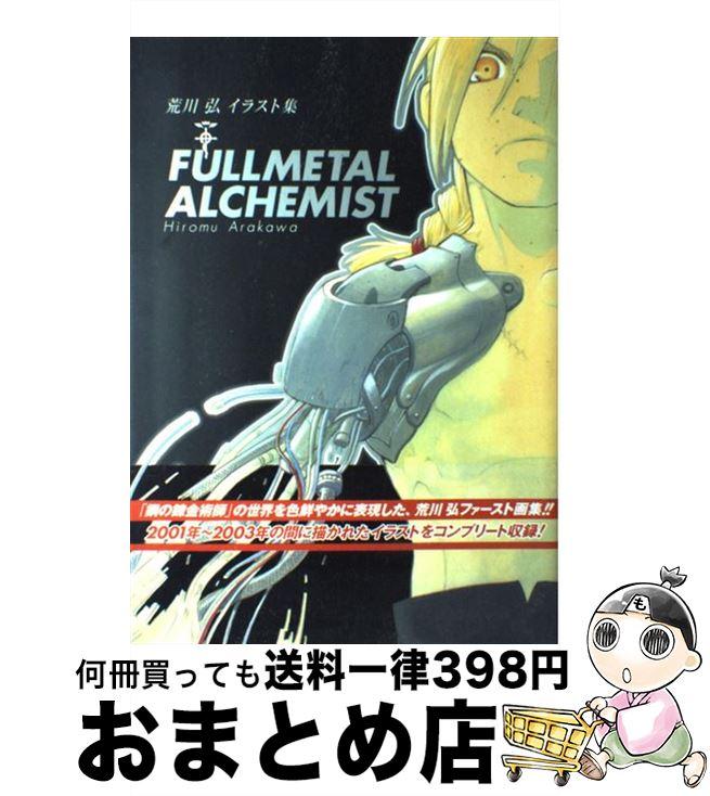本・雑誌・コミック, その他  FULLMETAL ALCHEMIST