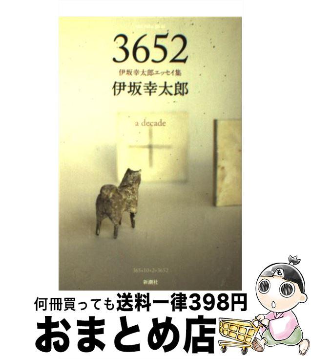 エッセイ, エッセイ  3652 a decade