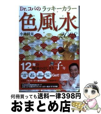 【中古】 Dr.コパのラッキーカラー色風水 2008 / 小林 祥晃 / 講談社 [ムック]【宅配便出荷】