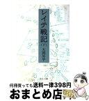 【中古】 レイテ戦記 下巻 / 大岡 昇平 / 中央公論社 [文庫]【宅配便出荷】