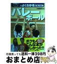 【中古】 DVDでよくわかる!バレーボール / 大林 素子 / 西東社 [単行本]【宅配便出荷】