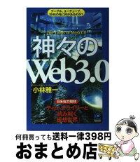【中古】神々の「Web 3.0」 グーグル、ユーチューブ、SNSの先に何があるのか?/小林雅一[単行本(ソフトカバー)]