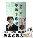 【中古】 年齢学序説 / 博多 大吉 / 幻冬舎 [単行本]【宅配便出荷】