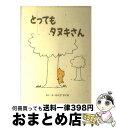 【中古】 とってもタヌキさん / ふくだ すぐる / 岩崎書店 [単行本]【宅配便出荷】