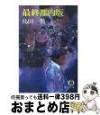 もったいない本舗 おまとめ店で買える「【中古】 最終都内版 / 島田 一男 / 徳間書店 [文庫]【宅配便出荷】」の画像です。価格は139円になります。