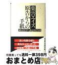 もったいない本舗 おまとめ店で買える「【中古】 薬害エイズ原告からの手紙 / 東京HIV訴訟原告団 / 三省堂 [単行本]【宅配便出荷】」の画像です。価格は108円になります。