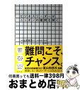 もったいない本舗 おまとめ店で買える「【中古】 ビジネスリーダーがニッポンの難問を解く / NTTデータ パブリック&フィナンシャルカンパニー 社会課題研究チーム / ダイヤモンド社 [単行本(ソフトカバー)]【宅配便出荷】」の画像です。価格は180円になります。