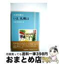 中古 いま、札幌は  札幌市教育委員会文化資料室  北海道新聞社 単行本宅配便出荷