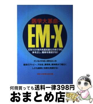【中古】 医学大革命・EMーX EMーXが体内を超抗酸化作用で守り体を正し、難病を / EM‐Xを考える会 / メタモル出版 [単行本]【宅配便出荷】