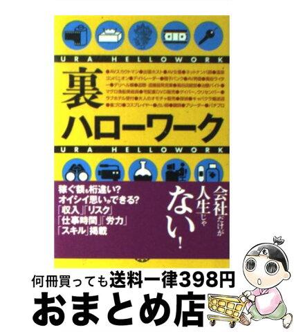 【中古】 裏ハローワーク / アンダーワーカー・サポーター / 永岡書店 [文庫]【宅配便出荷】