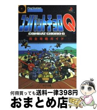 【中古】 コンバットチョロQ完全攻略ガイド PlayStation / NTT出版 / NTT出版 [単行本]【宅配便出荷】