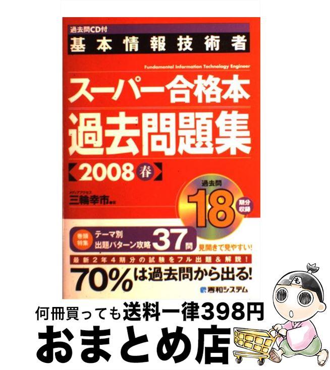 PC関係資格, 情報処理技術者試験  2008