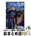 【中古】 星界の紋章 / 小野 敏洋 / KADOKAWA(アスキー・メディアワークス) [コミック]【宅配便出荷】