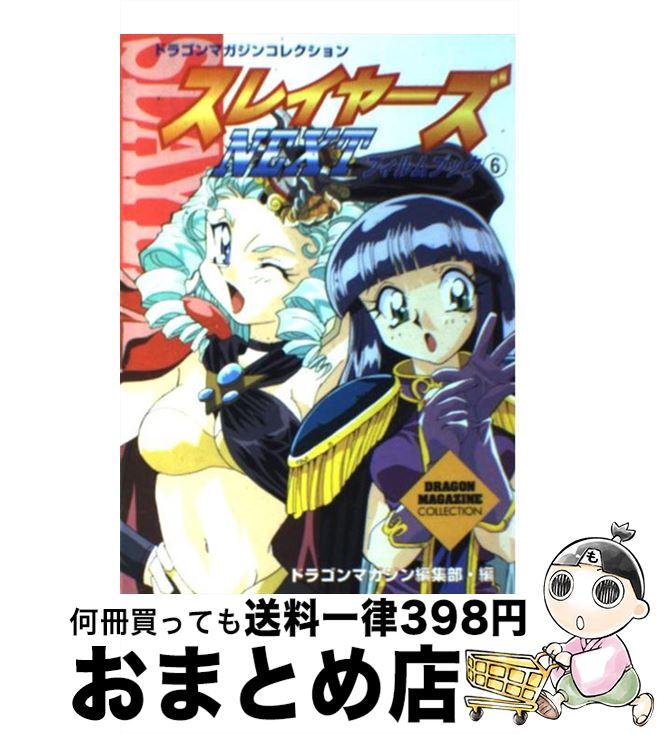 エンターテインメント, アニメーション  next 6