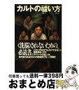 【中古】 カルトの祓い方 / 松尾 貴史 / スコラ [単行本]【宅配便出荷】