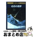 【中古】 化石の荒野 / 西村 寿行 / KADOKAWA [文庫]【宅配便出荷】