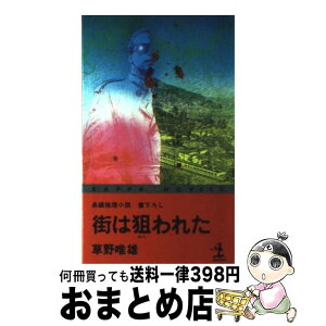 [Used] The town is aimed at a long story novel / Yuio Kusano / Kobunsha [new book] [courier delivery]