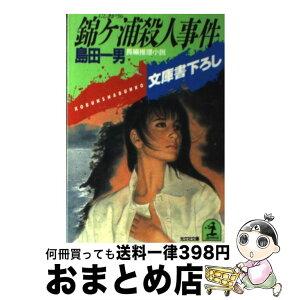 [Used] Nishikigaura Murder Case Feature detective novel / Kazuo Shimada / Kobunsha [Bunko] [courier delivery]