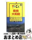 【中古】 奈良・大和路 奈良公園 東大寺 西の京 斑鳩 飛鳥