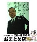 【中古】 ボクがライブドアの社長になった理由(ワケ) / 平松 庚三 / ソフトバンク クリエイティブ [単行本]【宅配便出荷】