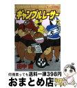【中古】 ギャンブルレーサー 2 / 田中 誠 / 講談社 [新書]【宅配便出荷】