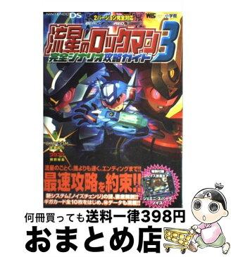 【中古】 流星のロックマン3完全シナリオ攻略ガイド Nintendo DS / 小学館 / 小学館 [ムック]【宅配便出荷】
