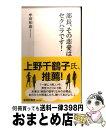 もったいない本舗 おまとめ店で買える「【中古】 部長、その恋愛はセクハラです! / 牟田 和恵 / 集英社 [新書]【宅配便出荷】」の画像です。価格は373円になります。