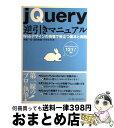 もったいない本舗 おまとめ店で買える「【中古】 jQuery逆引きマニュアル Webデザインの現場で役立つ基本と実践 / 西畑一馬, 中村享介, 徳田和規 / インプレス [単行本(ソフトカバー)]【宅配便出荷】」の画像です。価格は110円になります。