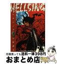 【中古】 HELLSING 4 / 平野 耕太 / 少年画報社 [コミック]【宅配便出荷】