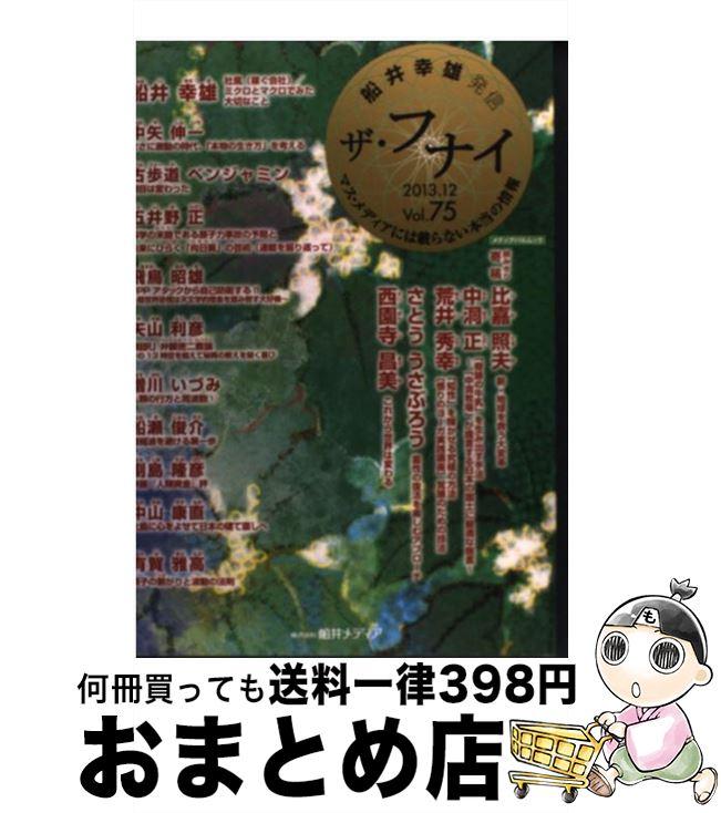 社会, その他  vol75201312 , , , ,