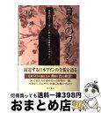 【中古】 日本のワイン 本格的ワイン造りに挑んだ全国のワイナリー / 山本 博 / 早川書房 [単行本]【宅配便出荷】