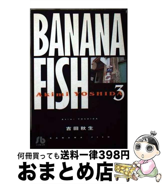 文庫, 小学館文庫  BANANA FISH 3