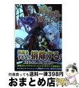 もったいない本舗 おまとめ店で買える「【中古】 盾の勇者の成り上がり 4 / アネコユサギ / KADOKAWA/メディアファクトリー [単行本]【宅配便出荷】」の画像です。価格は173円になります。