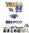 もったいない本舗 おまとめ店で買える「【中古】 マリオカート64のすべて 完全ガイドブック / 64編集部 / 宝島社 [ムック]【宅配便出荷】」の画像です。価格は108円になります。