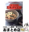 【中古】 本くに子の玄米ダイエット 3カ月で7kgは確実にやせる! 一生使える玄米食の / 本 くに子 / 主婦の友社 [単行本]【宅配便出荷】