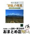 【中古】 「岩宿」の発見 幻の旧石器を求めて / 相沢 忠洋 / 講談社 [文庫]【宅配便出荷】
