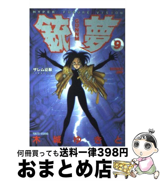 コミック, 青年  GUNNM 9