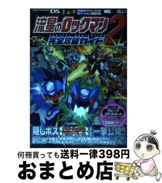 【中古】 流星のロックマン2完全攻略ガイド Nintendo DS / 小学館 / 小学館 [ムック]【宅配便出荷】