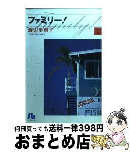 【中古】 ファミリー! 第1巻 / 渡辺 多恵子 / 小学館 [文庫]【宅配便出荷】