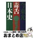 【中古】 毒舌日本史 / 今 東光 / 文藝春秋 [文庫]【宅配便出荷】