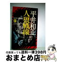 【中古】 人狼戦線 / 平井 和正 / 祥伝社 [新書]【宅配便出荷】