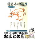 もったいない本舗 おまとめ店で買える「【中古】 特集・本の雑誌 2 / 本の雑誌編集部 / 角川書店 [文庫]【宅配便出荷】」の画像です。価格は110円になります。