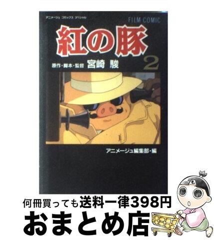 【中古】 紅の豚 2 / アニメージュ編集部 / 徳間書店 [コミック]【宅配便出荷】