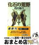 【中古】 化石の荒野 / 西村 寿行 / 徳間書店 [文庫]【宅配便出荷】