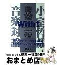 【中古】 With t 小室哲哉音楽対論 vol.2 / TK MUSIC CLAMP / 幻冬舎 [単行本]【宅配便出荷】