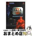 【中古】 アークザラッド2 完全攻略ガイドブック / NTT出版 / NTT出版 [単行本]【宅配便出荷】