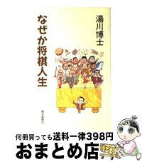 【中古】なぜか将棋人生/湯川 博士[単行本]